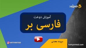 آموزش دوخت فارسی بر