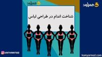 شناخت اندام در طراحی لباس