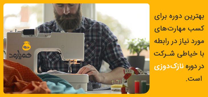 آموزش PDF خیاطی در منزل