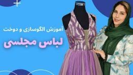 آموزش الگوسازی و دوخت لباس مجلسی (دانلودی)